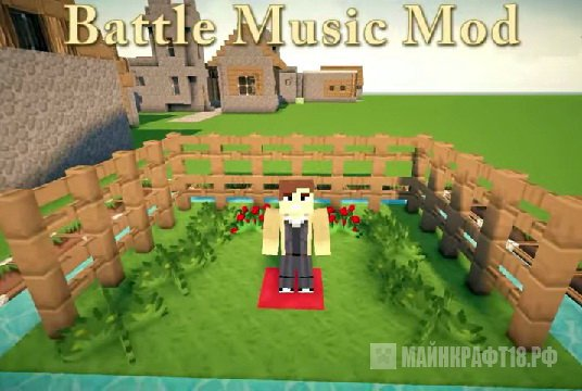 Battle Music - экшен мод для 1.7.2