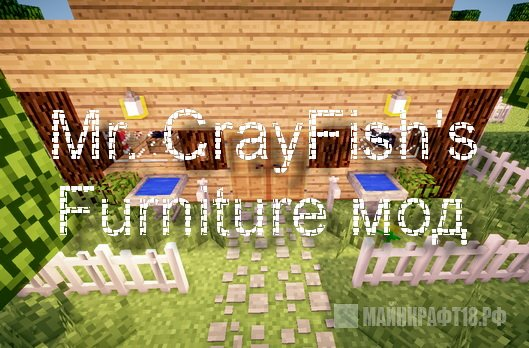 Mr. CrayFish's Furniture - мод уюта