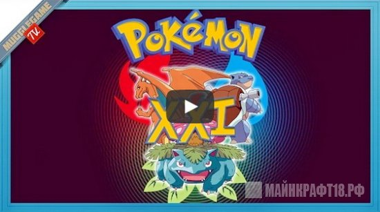 Pokemon 21 - клиент 1.7.10