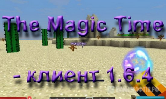 The Magic Time - клиент 1.6.4